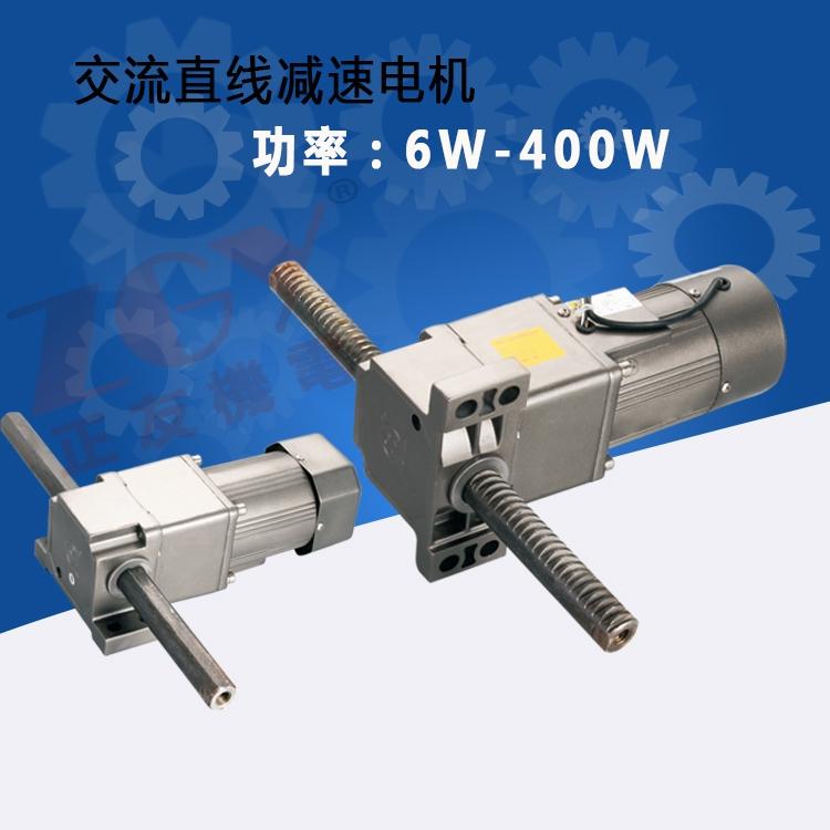 正友ZGY機電齒輪減速電機 推桿電機 220v調速電機 交流馬達 直線齒條電機往復電機