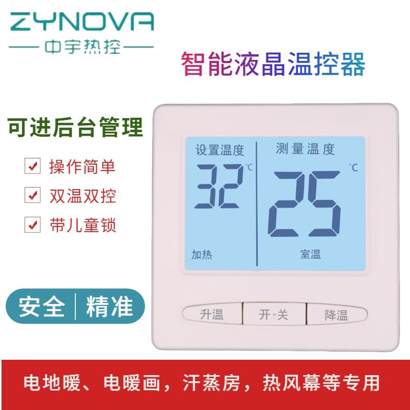 【中宇熱控】電采暖液晶智能溫控開關簡單款溫控器,大功率開關電源