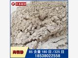 高鋁細粉 80高鋁粉85高鋁粉自有礦山 現貨供應規格全