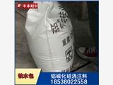 球化包浇注料 球化铁水包耐火浇注料 钢包球化包浇注料