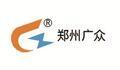 鄭州廣眾科技發展有限公司