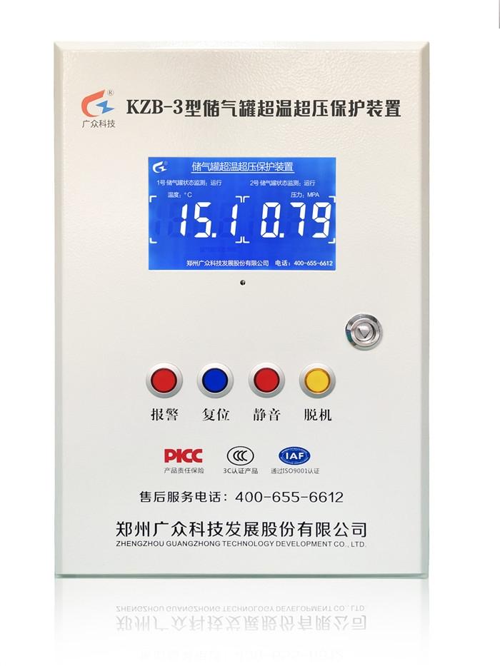 質量有保證的空壓機風包超溫超壓保護裝置