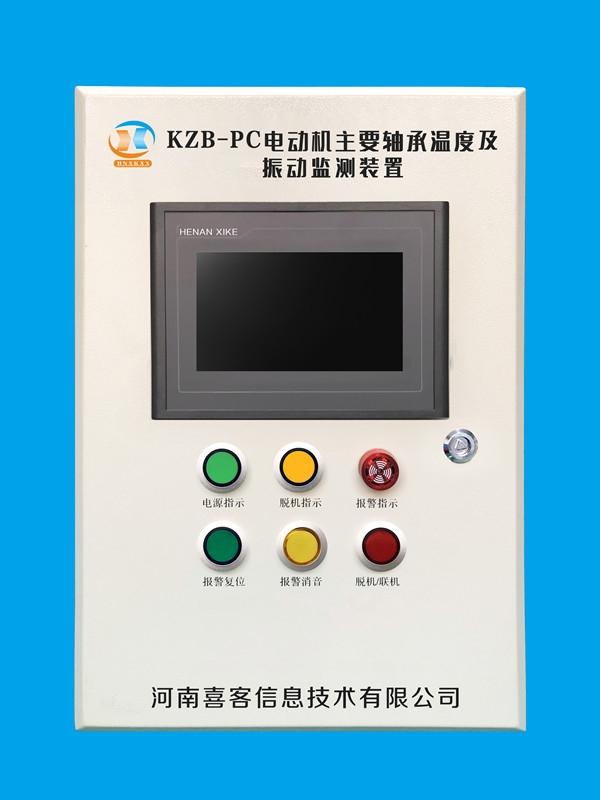 空壓機電機保護器監測主要軸承溫度及振動壁掛式易安裝