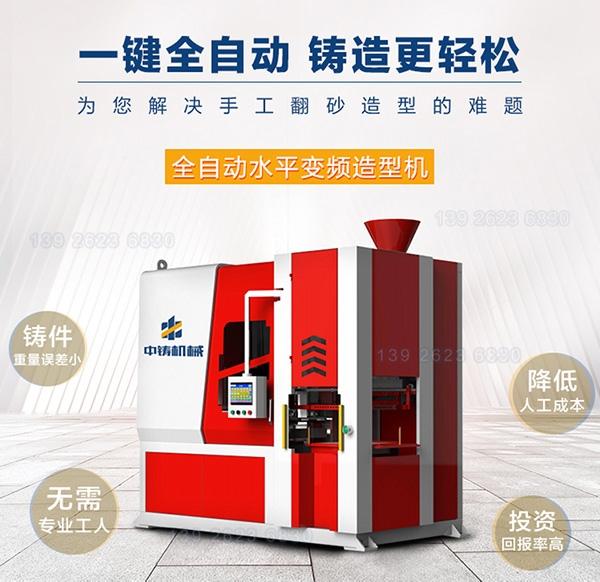铸造厂选择全自动造型机的好处有哪些