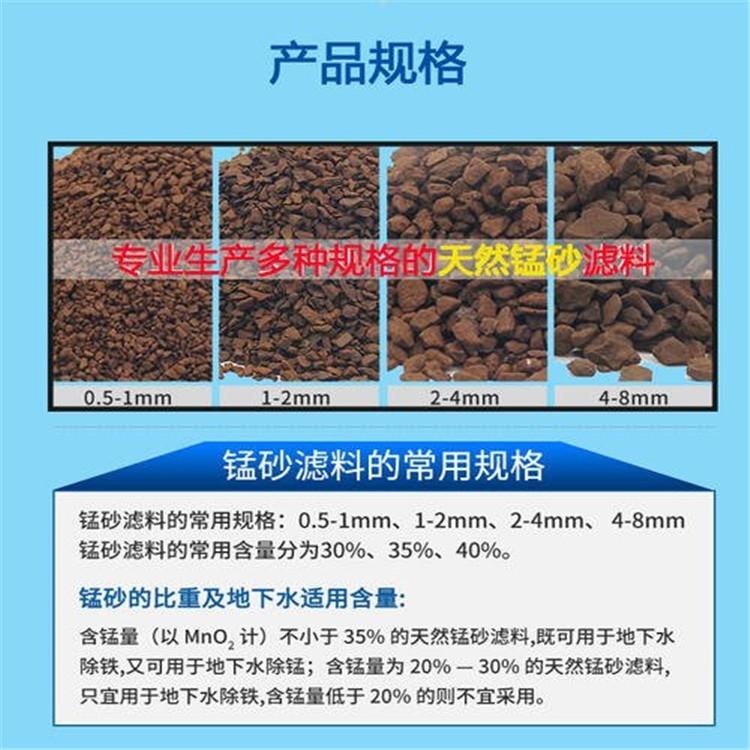 錳沙價格 純凈水制作用錳沙濾料榮茂廠家