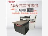郑州MyColor A3平板UV打印机 手机壳亚克力专用小型喷印设备