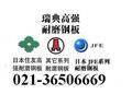 上海鄭昊實業有限公司特鋼事業部
