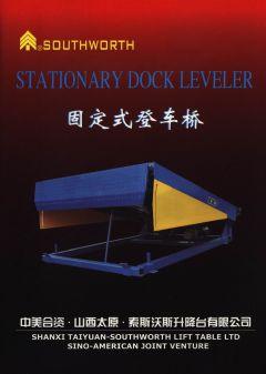 DCQ固定式/DCQY移動式登車橋