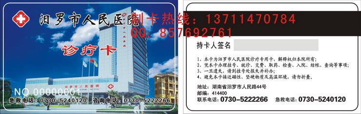 专业制作医院IC卡,一卡通IC卡,专业生产医院IC卡,制作IC卡厂家,M1卡制作
