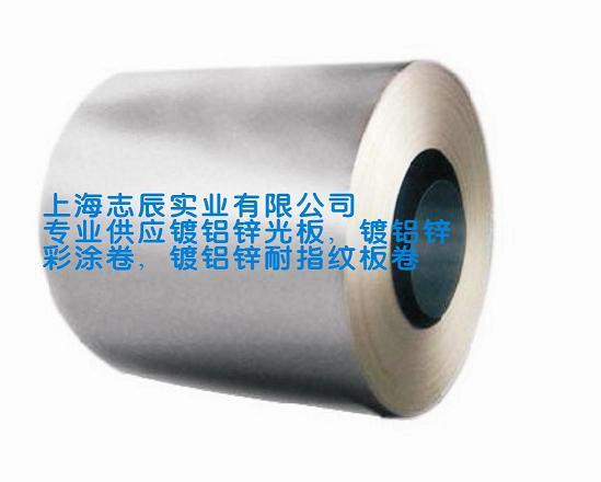 供應鍍鋁鋅,鍍鋁鋅彩涂卷,鍍鋁鋅耐指紋,鍍鋅卷板