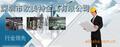 深圳市欧美特金属有限公司