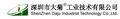 深圳大菊工業技術有限公司