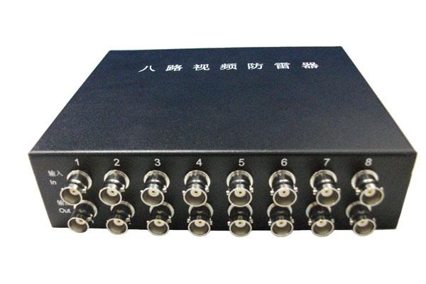 8路視頻防雷器,防雷器哪個品牌好,防雷器價格
