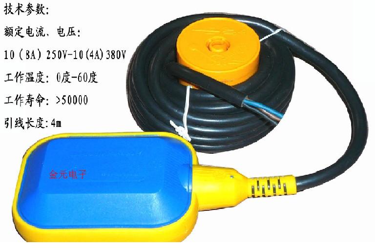 常溫液位開關、液位控制開關、電纜水銀浮球液位開關