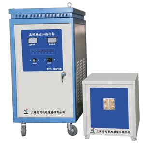 高频热处理设备,热锻设备,高频感应加热电源,透热设备,锻造设备