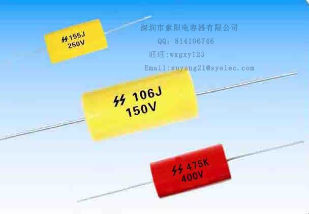 供應CL20金屬化聚丙烯薄膜軸向電容器(MEA)