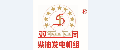 江苏星光发电设备有限公司北京销售分公司