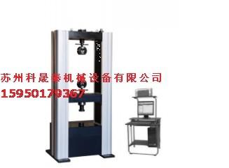 WDW-20H微机控制电子拉力试验机