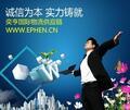 東莞華永誠進出口有限公司