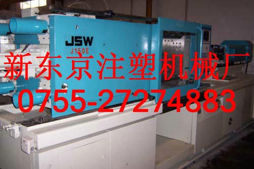 卧式注塑机|150吨注塑机|日本注塑机