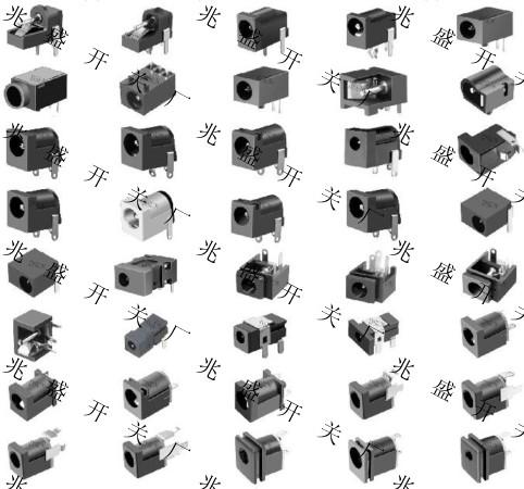 貼片式DC插座,立式DC插座,臥式DC插座,沉板式DC插座,兆盛DC插座