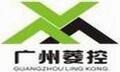 廣州菱控自動化設備有限公司