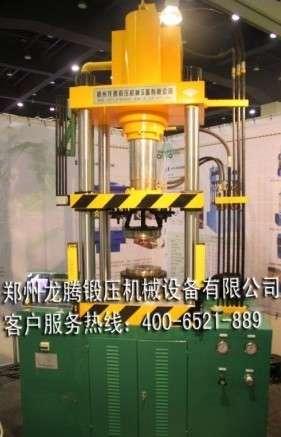 河南液壓機 鄭州液壓機 廣東液壓機