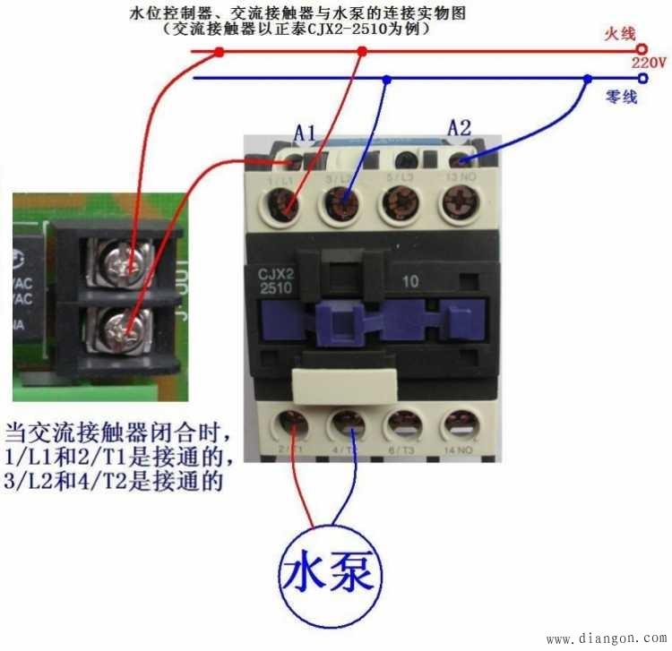 继电器工作原理与接线图
