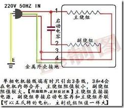 单相电机主绕组与副绕组判断方法 单相电机接线图