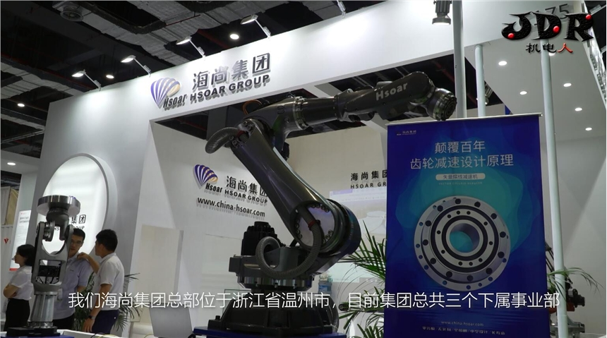 颠覆百年设计原理!海尚集团矢量摆线减速机亮相中国国际机器人展