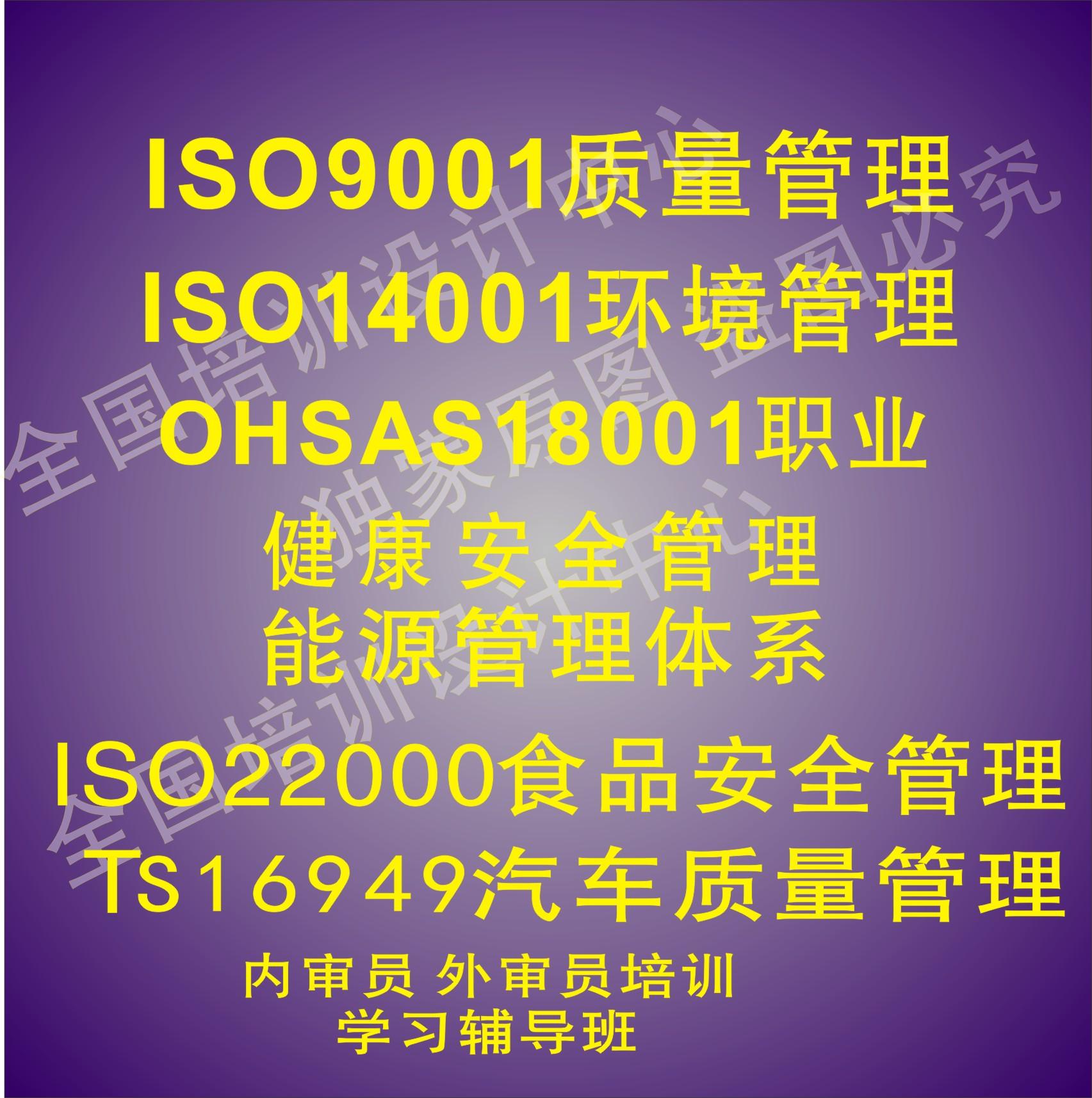 松原iso9001质量管理体系pdca