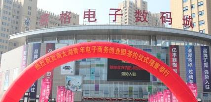 安庆市赛格数码城