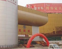 济南国际贸易大厦