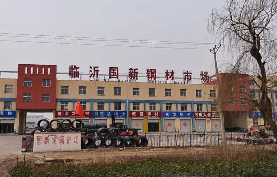 临沂国新钢材市场