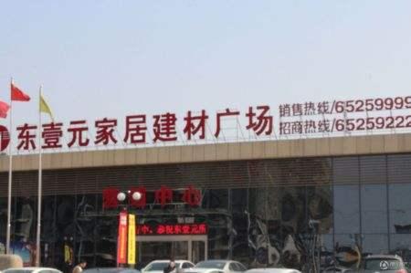 东壹元新饰界家居建材广场