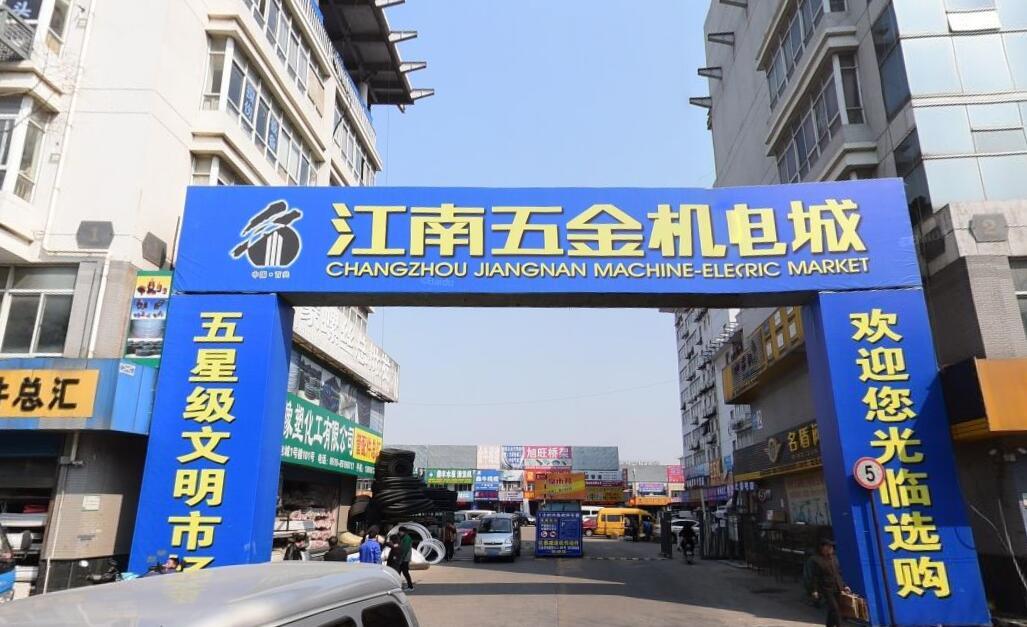 江南五金机电城