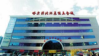 哈尔滨北环台州商贸城