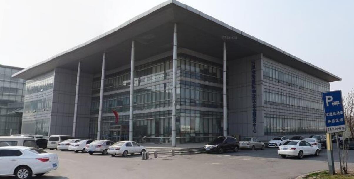 天津空港国际物流区