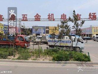 鑫源五金机电市场