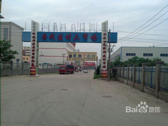 淮南市安成鑫海建材大市场