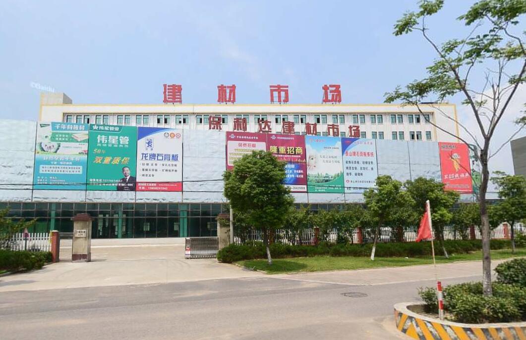 宁波保利达建材市场