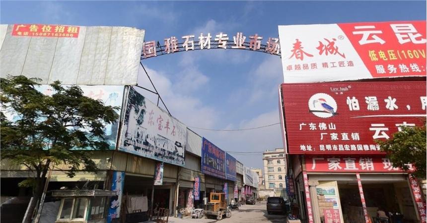 國雅石材專業市場