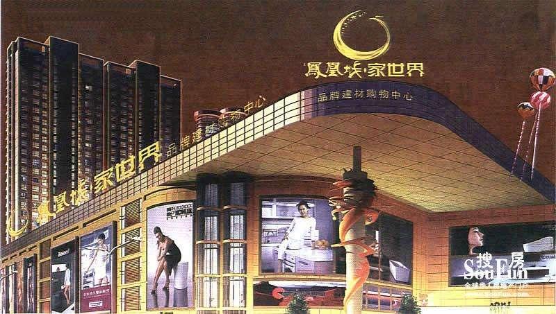 鳳凰城家世界建材城