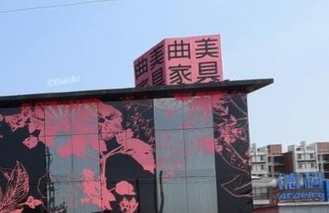 北京曲美家具