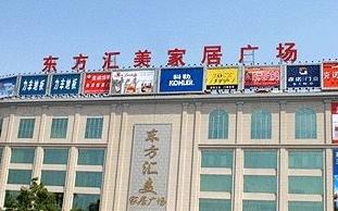 北京东方汇美家居市场