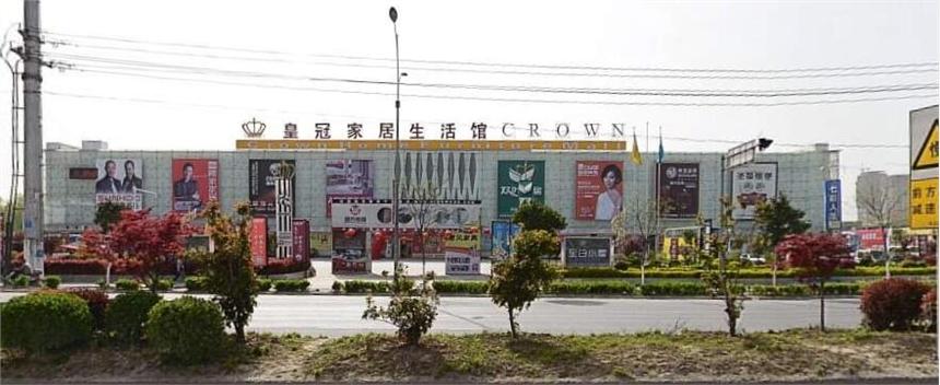 皇冠国际家居建材城
