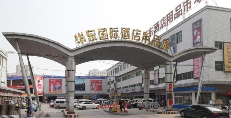 华东国际酒店用品城