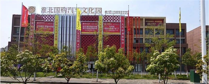 淮北国购汽车文化园