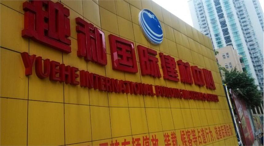 廣州越和國際建材中心
