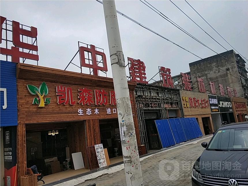 华中建筑装饰材料市场
